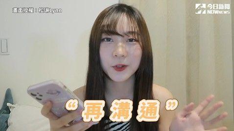 ▲Youtube頻道「松琳Lynn」表示,任何問題都需要跟室友做「溝通」。(圖/松琳Lynn