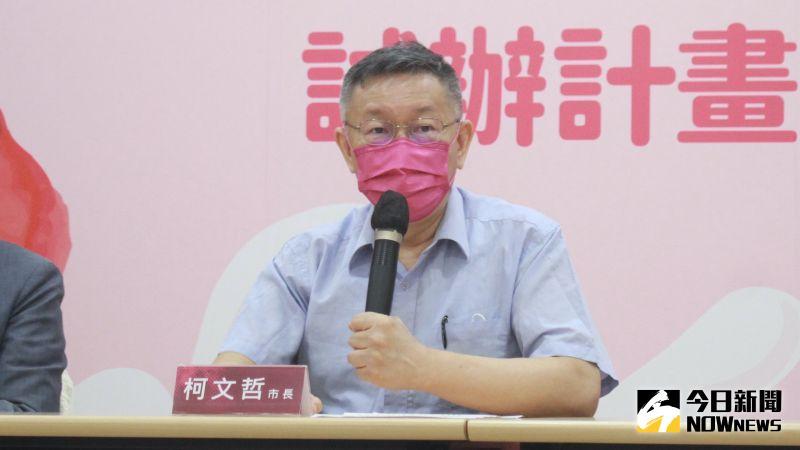 ▲針對藍營人士質疑,任用黃文財是為了「拐韓粉票」,台北市長柯文哲26日氣憤表示,自己是要「拐全台灣的票!」(圖/記者丁上程攝,2021.06.26)