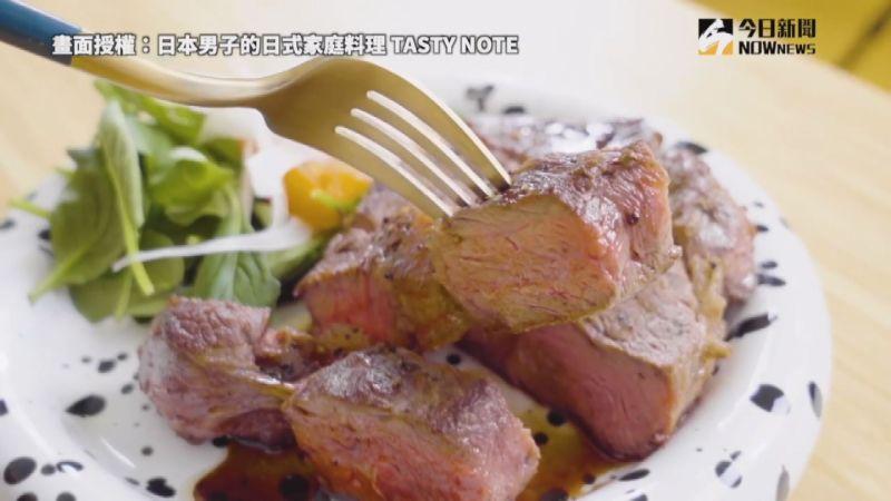 ▲YouTuber 傳授簡單幾步驟,在家就可以吃到鮮嫩可口牛排。(圖/日本男子的日式家庭料理 TASTY NOTE 授權)