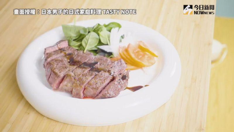 ▲好吃的牛排料理完成。(圖/日本男子的日式家庭料理