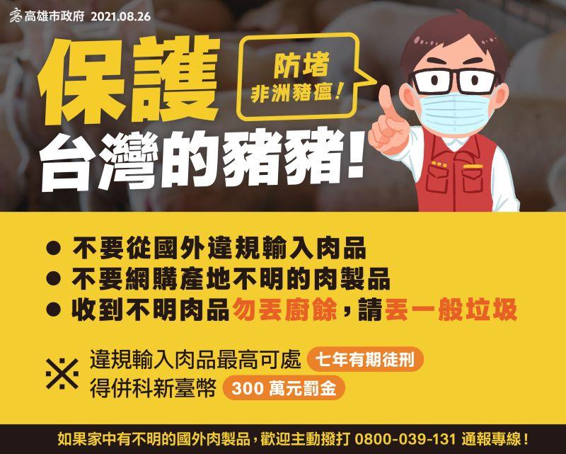 ▲陳其邁呼籲民眾,一起來保護我們台灣的豬豬。(圖/高雄市政府提供)