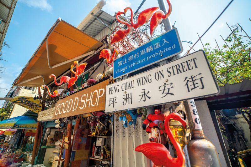 ▲永安街是坪洲最熱鬧的大街,也是茶餐廳和小菜館的集中地。(圖/香港旅遊發展局提供)