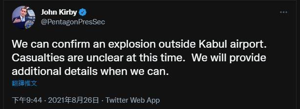 ▲美國國防部發言人約翰柯比在twitter證實了喀布爾發生炸彈襲擊。(圖/翻攝自約翰柯比Twitter)