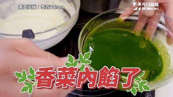 ▲鮮豔的「香菜綠」,用香菜打成的香菜汁。(圖/泰森Taisen