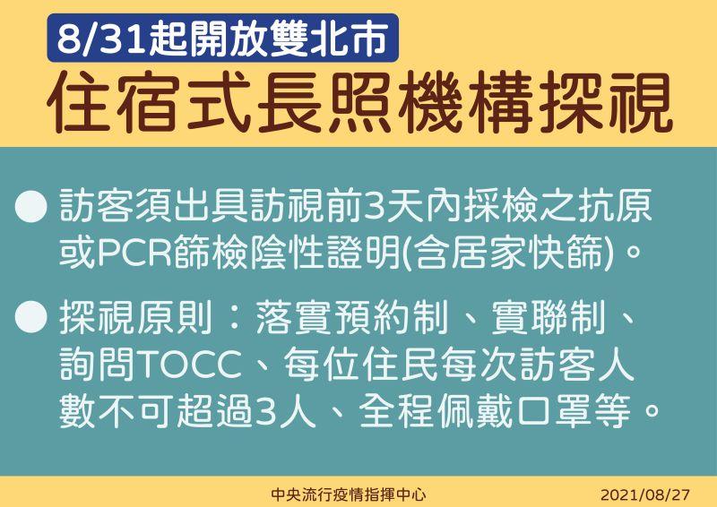 ▲中央流行疫情指揮中心,今(27)天宣布放寬雙北長照探視規定。(圖/指揮中心提供)