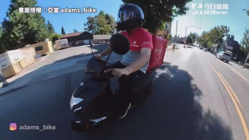 ▲YouTube頻道「亞當 adams_bike」在美國體驗外送行業,獲得驚人小費。(圖/亞當 adams_bike 授權)