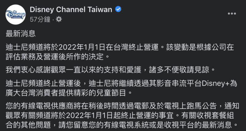 ▲迪士尼頻道將於2022年1月1日在台灣終止營運。(圖/翻攝自Disney