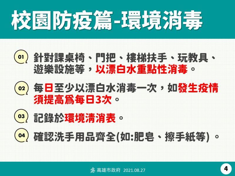 ▲高雄市教育局特別提醒要注意環境消毒。(圖/高雄市政府提供)