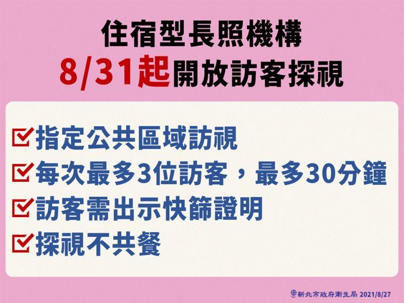 ▲新北從8月31日起開放住宿型的長照機構訪客探視,並公布相關的防疫規範。(圖/新北市政府提供)