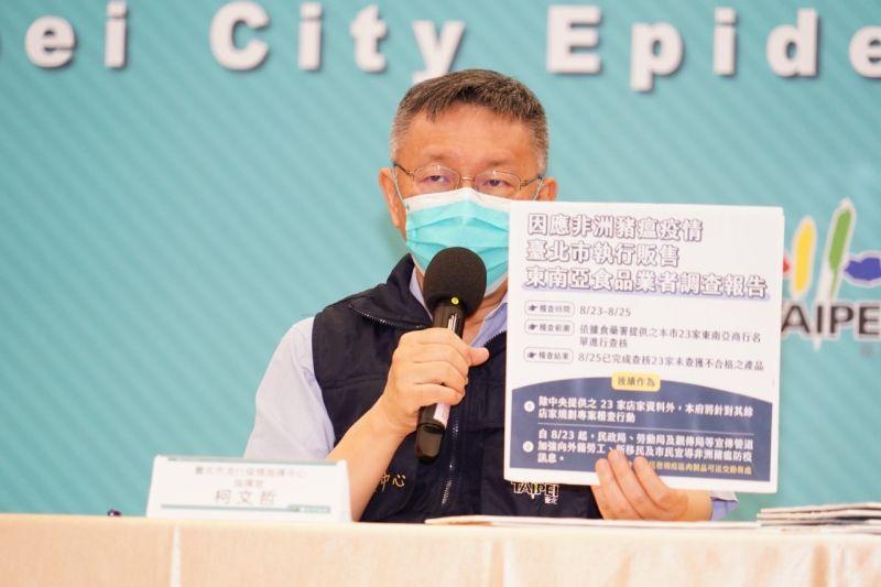 ▲針對BNT疫苗標籤「復必泰」字樣爭論,台北市長柯文哲表示,民眾關心是瓶內的疫苗,不是標籤。(圖/北市府提供)