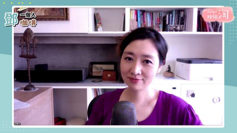 ▲《鄧一個人咖啡》在今(27日)的直播中,鄧惠文醫師針對「夫妻情趣不同調時,該如何理出相處之道」做解析。(圖/截自《鄧一個人咖啡》節目畫面)