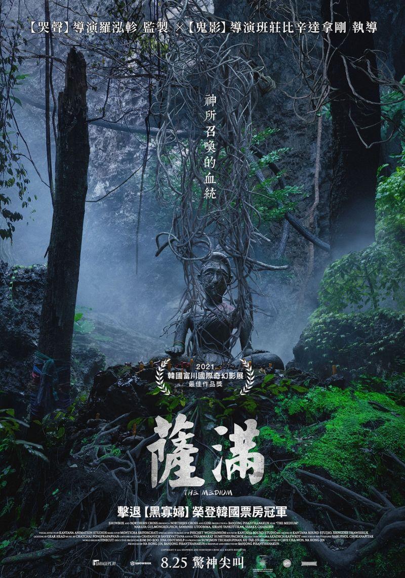 ▲薩滿8月25日在台上映。(圖/照片提供車庫娛樂)