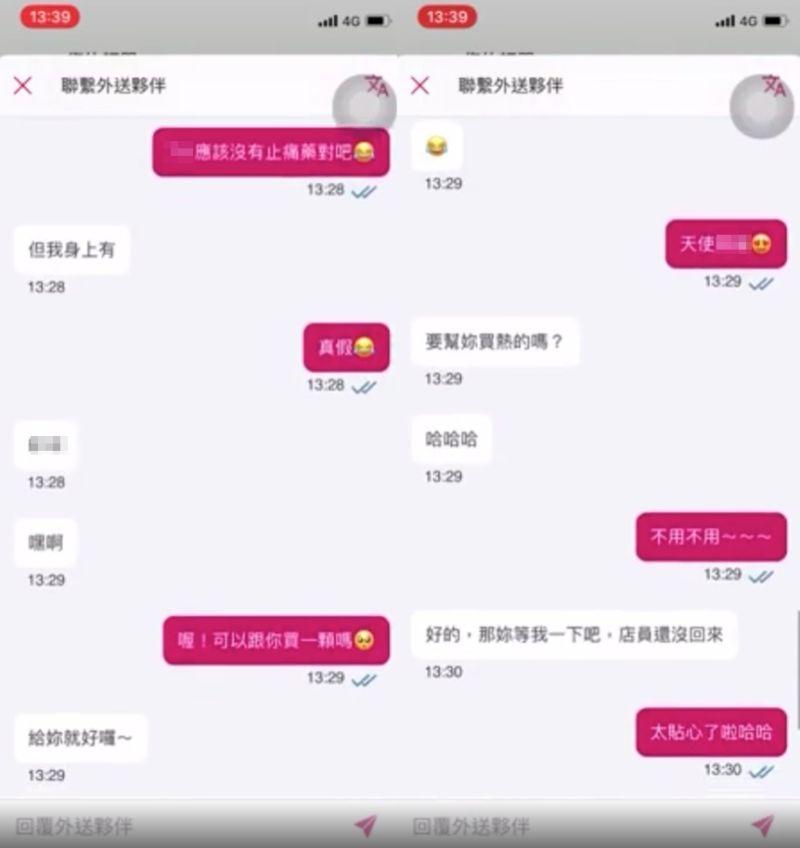 ▲女網友PO出與外送員的對話截圖。(圖/翻攝自《Dcard》)