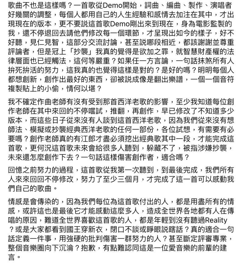 ▲瞿友寧無法認同吳宗憲說法。(圖/瞿友寧臉書)