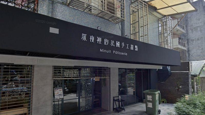 ▲位在台北市大安區的知名甜品店「深夜裡的法國手工甜點」,28日在臉書粉專揭露曾有確診者到店消費。(圖/翻攝google地圖)