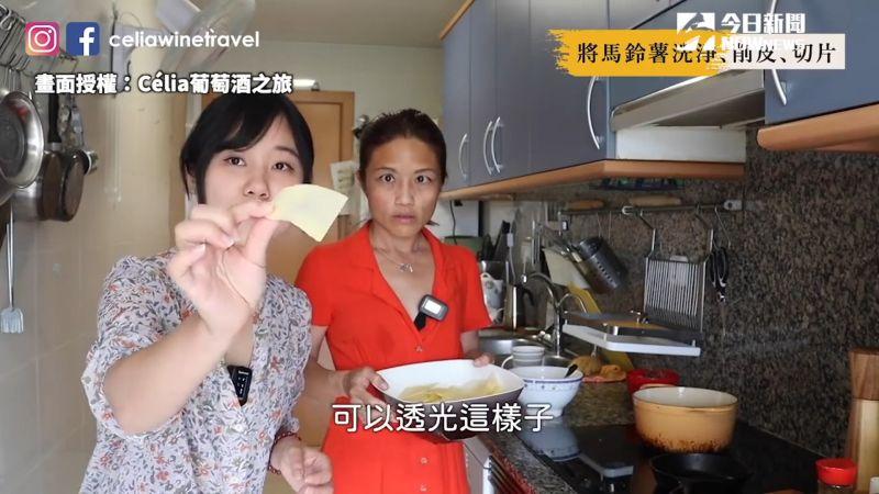 ▲馬鈴薯切片的薄度約為可透光厚度。(圖/Célia葡萄酒之旅 授權)