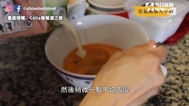 ▲蛋液中可加入牛奶,讓口感更鬆軟滑順。(圖/Célia葡萄酒之旅 授權)