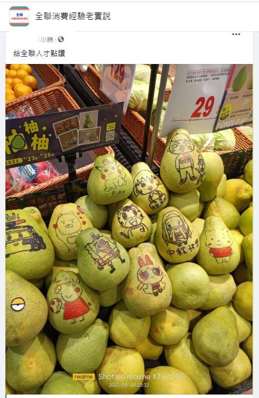 ▲柚子皮上被畫上各式卡通人物,吸引數千網友狂喊讚。(圖/翻攝《全聯消費經驗老實說》)