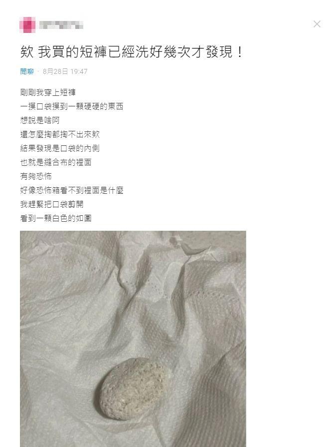▲有女網友發現褲子洗完後出現白色的詭異硬塊。(圖/翻攝自《Dcard》)