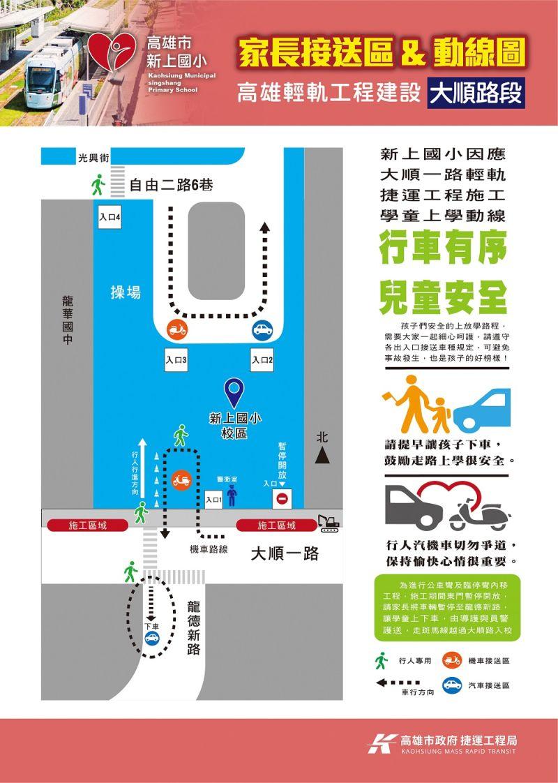 ▲新上國小上下學接送動線文宣。(圖/高市府捷運局提供)