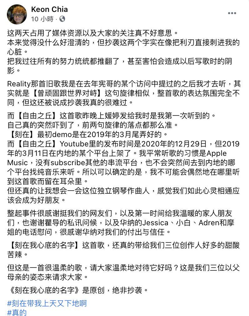 ▲謝佳旺臉書全文。(圖/謝佳旺臉書)