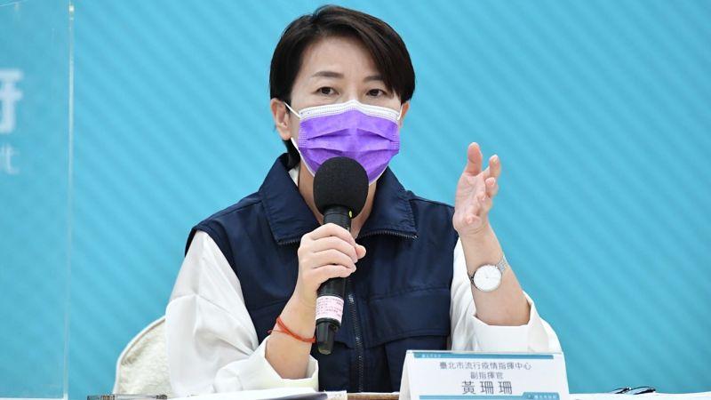 ▲針對衛生局公布足跡爭議,台北市副市長黃珊珊30日表示,各項足跡公布與否仍舊要視傳染風險而定。(圖/台北市政府提供)