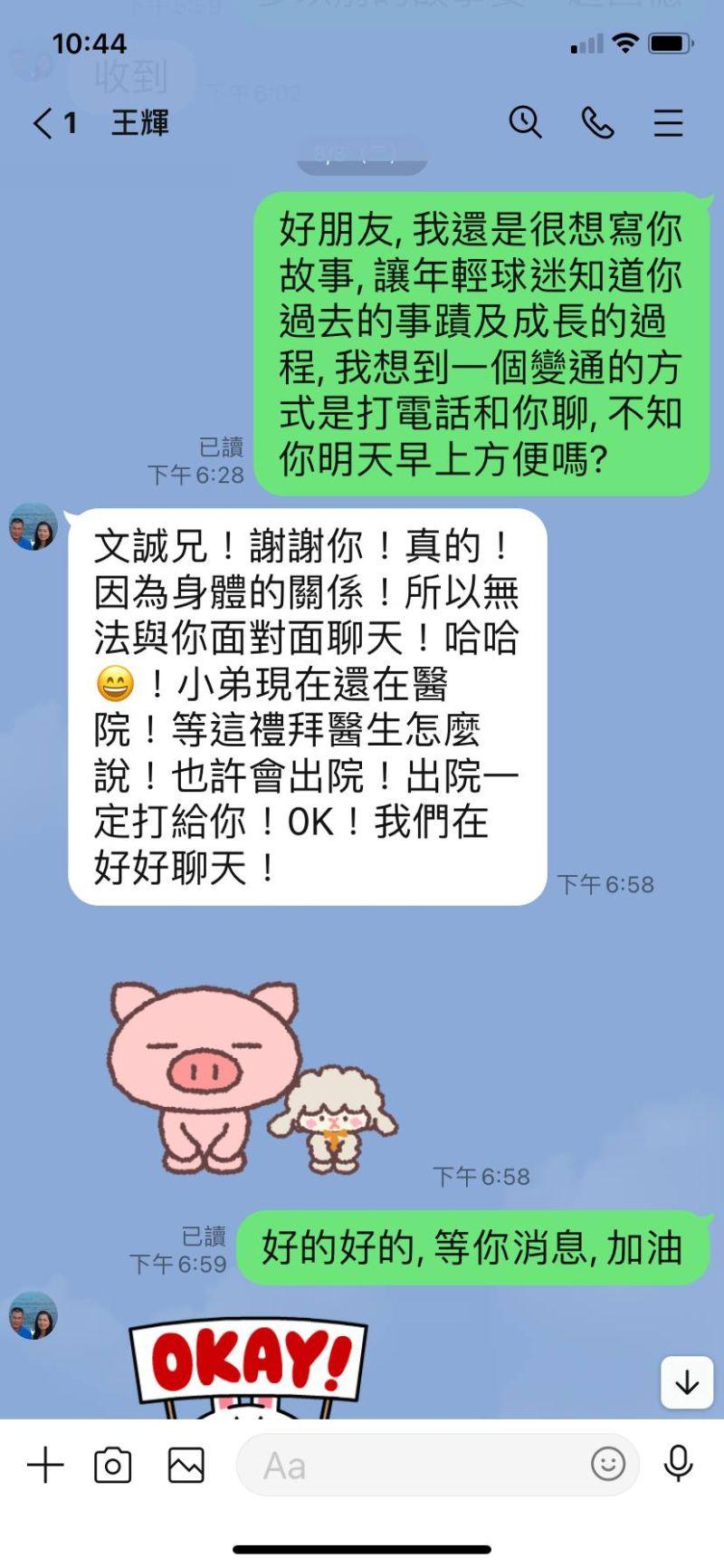 ▲王光輝生前最後與曾文誠的對話成為他心中的遺憾。(圖/翻攝自曾文誠臉書)