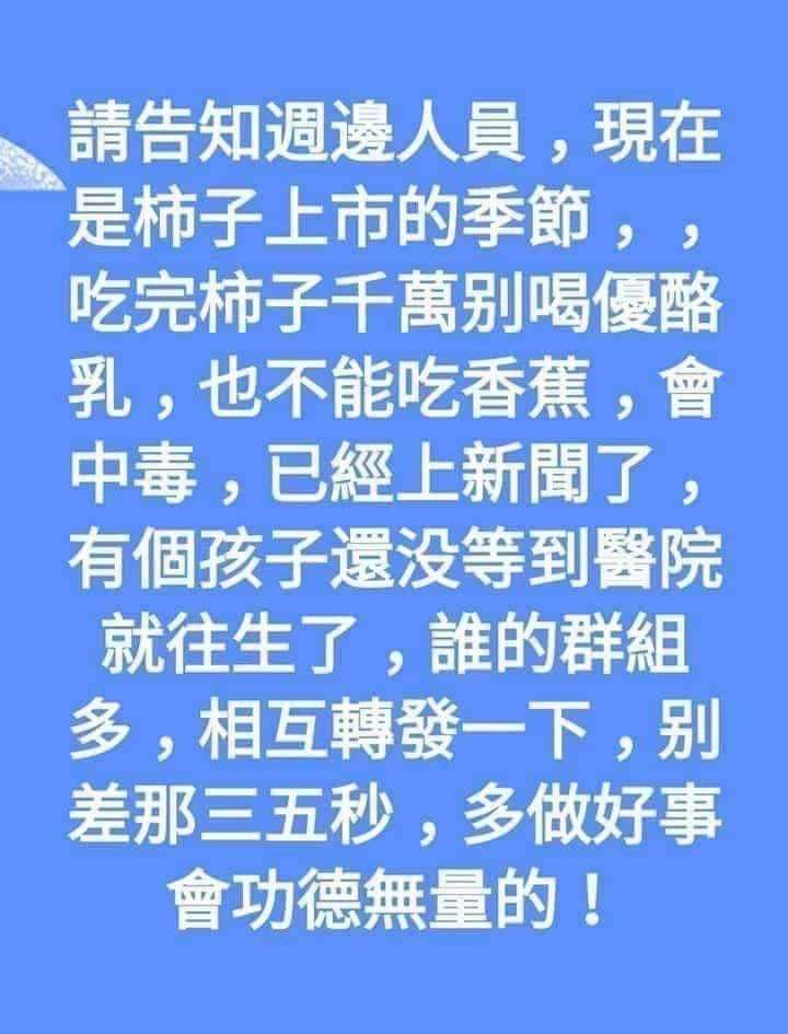 ▲吃柚子/柿子後食用優酪乳或香蕉會中毒的謠言。(圖/取自《台灣事實查核中心》)