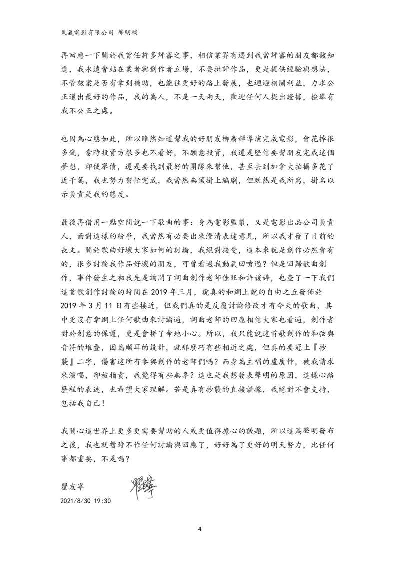 ▲瞿友寧還原劇本創作始末,(圖/翻攝瞿友寧臉書)