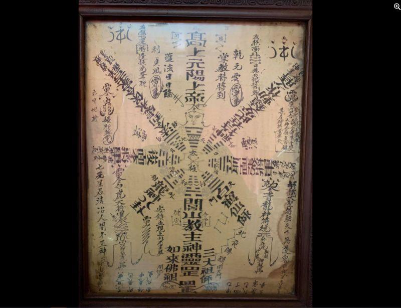▲有網友在阿公家中找出陳舊的裱框符咒。(圖/翻攝《靈異公社》)