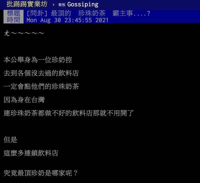 ▲台灣的珍珠奶茶霸主是誰?老饕淚喊一家「始祖級」手搖店。(圖/翻攝自PTT)