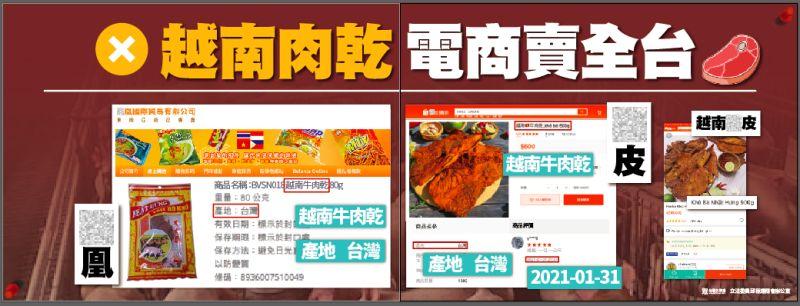 ▲電商平台賣越南肉乾,立委邱臣遠批成為圍堵非洲豬瘟漏洞。(圖/邱臣遠辦公室提供)