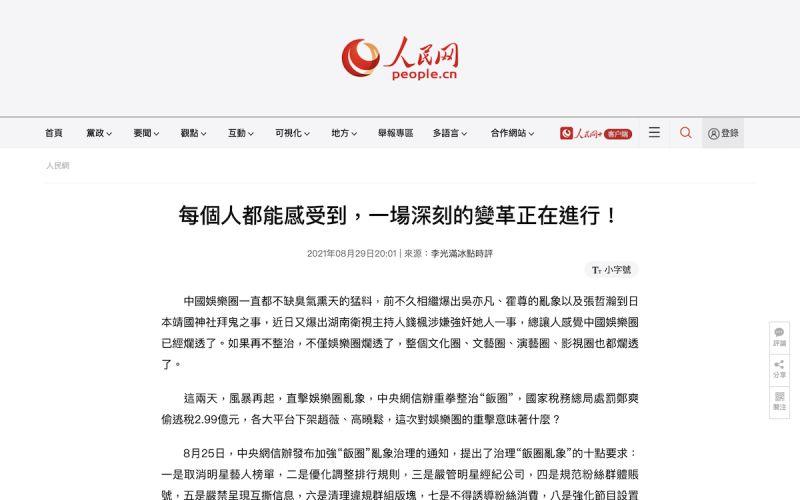 ▲各大中國官媒紛紛分享「李光滿冰點時評」的文章。(圖/翻攝自《人民日報》)