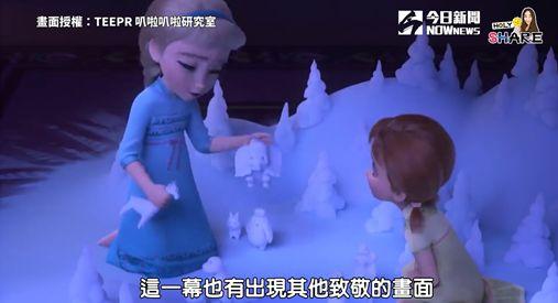 ▲ 迪士尼彩蛋之一!《冰雪奇緣》Elsa手上拿的就是電影《小飛象》的Dumbo。(圖/TEEPR 叭啦叭啦研究室 授權)