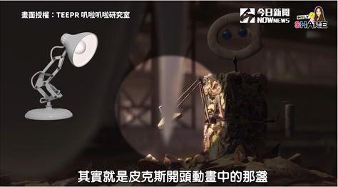 ▲迪士尼電影的皮克斯片頭「跳跳檯燈」,在電影《瓦力》也有出來客串。(圖/TEEPR