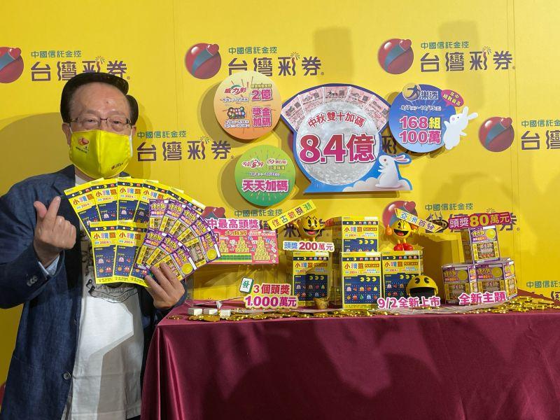 ▲台灣彩券公司宣布(2021)年中秋雙十加碼總獎金高達8.4億元5款熱門遊戲齊加碼,其中大樂透加碼168組100萬元。(圖/記者顏真真攝)
