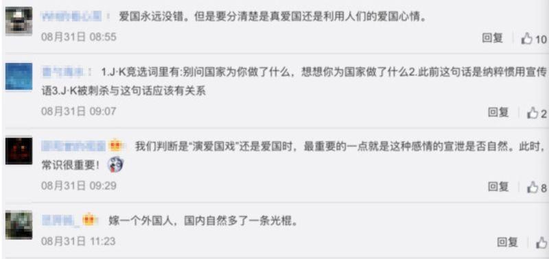 ▲中國網友砲轟網紅是在濫用「愛國心賺錢」,引發討論。(圖/翻攝微博)