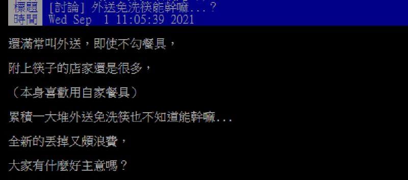▲有網友在PTT發文請益大家「外送免洗筷能幹嘛?」掀起討論。(圖/翻攝自PTT)