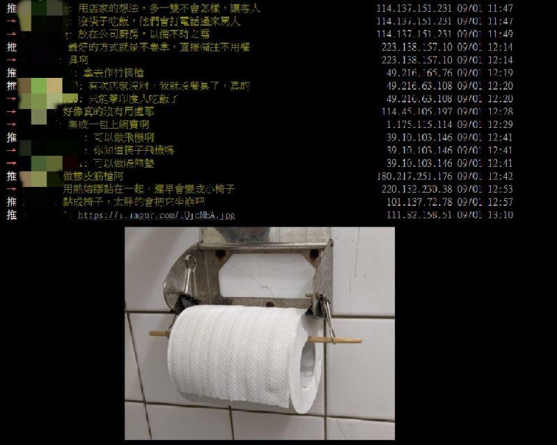 ▲有鄉民分享一張照片,畫面只見,他把筷子當成廁所內滾筒衛生紙架的橫桿,既另類又實用!(圖/翻攝自PTT)
