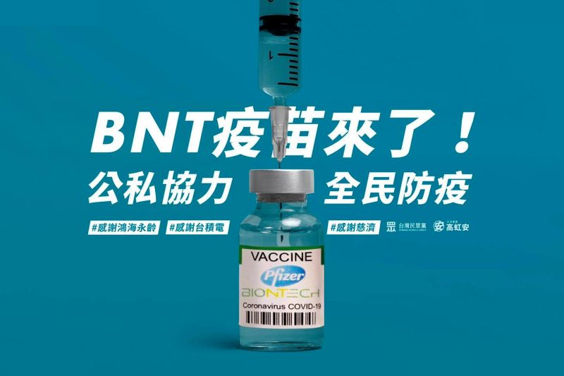 ▲首批BNT疫苗抵台,立委高虹安強調疫苗採購大家都是重要的第一棒。(圖/翻攝自高虹安臉書)
