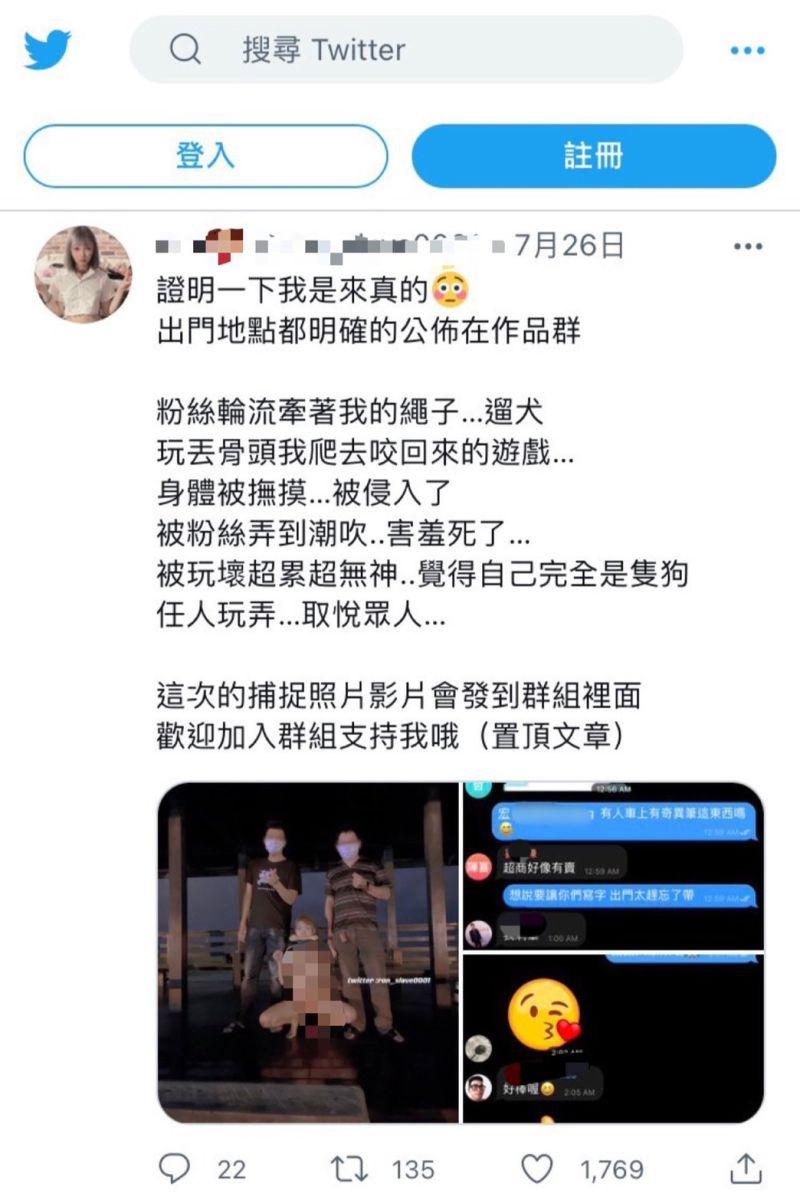 ▲張女在推特上秀出自己被當狗調教的照片,還強調自己害羞死了!(圖/龜山分局提供)