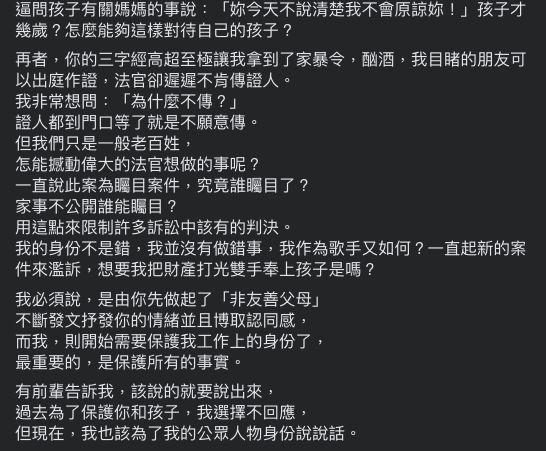 ▲藍又時寫下長文指控遭前夫家暴的生活。(圖/翻攝藍又時臉書)