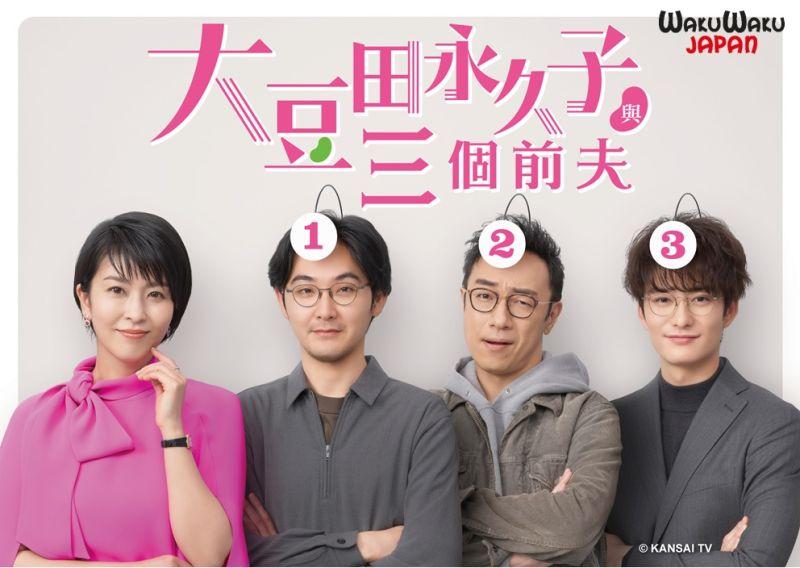 ▲《大豆田永久子與三個前夫》獲得日本「銀河賞」。(圖/WAKUWAKU