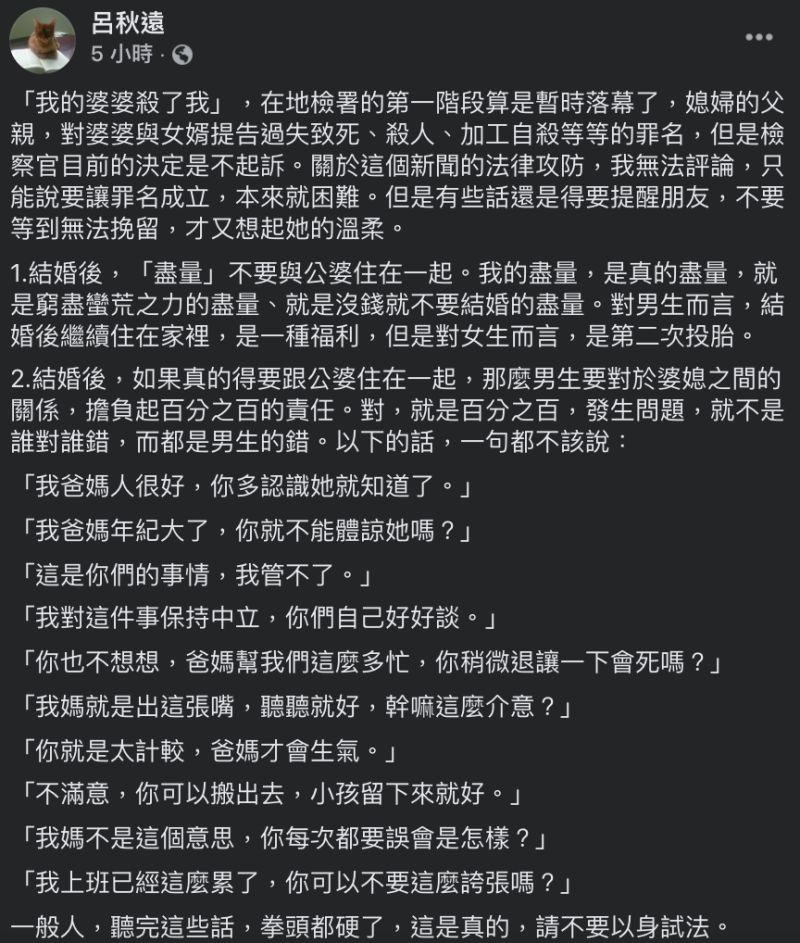 ▲呂秋遠評論「我的婆婆殺了我」一案,呼籲大家想清楚。(圖/翻攝自呂秋遠臉書)