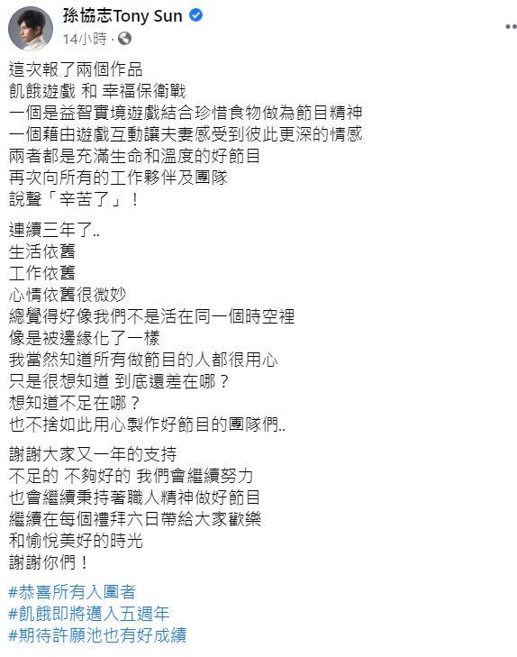 ▲孫協志全文。(圖/孫協志臉書)