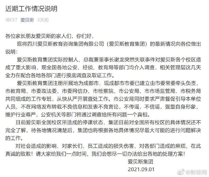 ▲四川知名英語培訓機構「愛貝斯」近日公告,總裁兼董事長謝龍已經失聯。(圖/翻攝自微博)