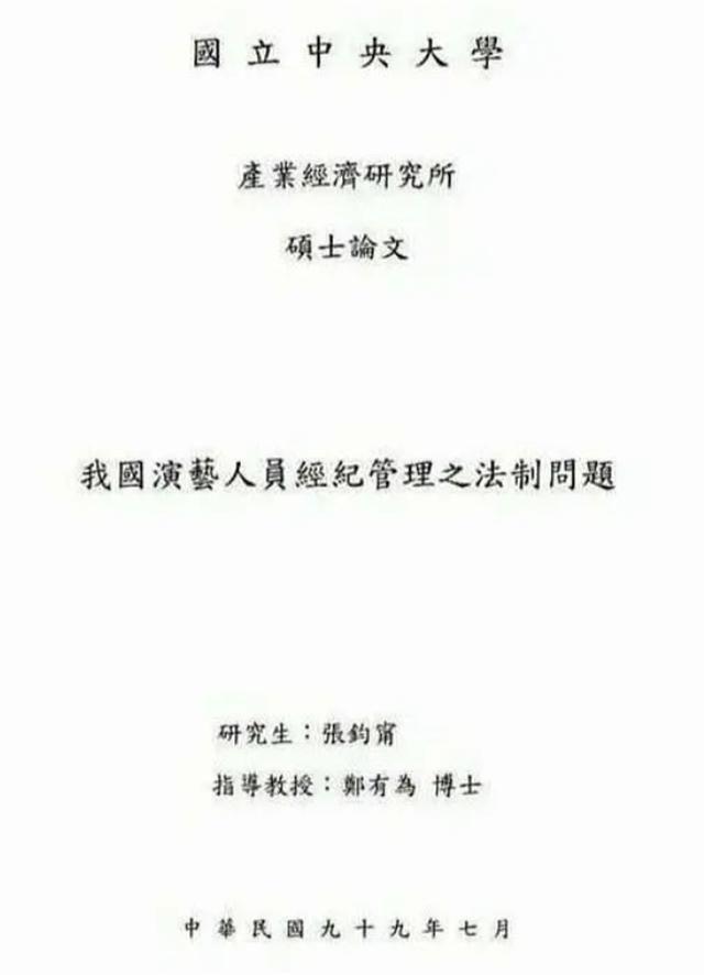 ▲張鈞甯碩士論文封面。(圖/若水文化官微)