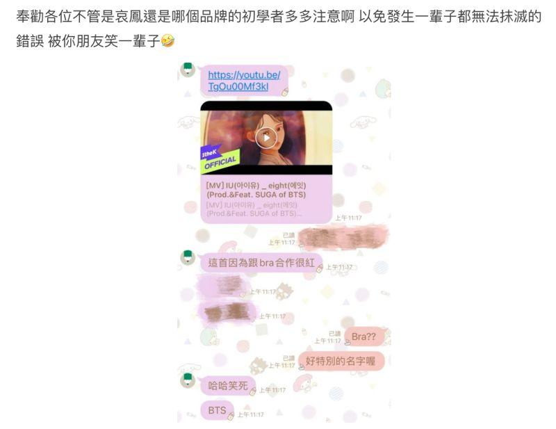 ▲原PO貼出與友人的對話截圖。(圖/翻攝自《Dcard》)