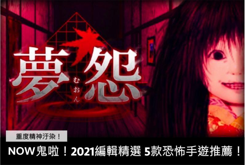 ▲5款恐怖手機遊戲推薦(圖/夢怨官網)