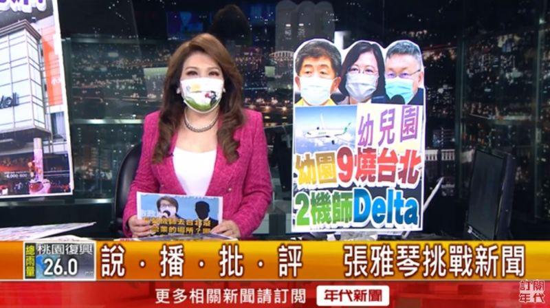 張雅琴主播台暴走 痛批長榮染疫機師「把台灣人當塑膠」